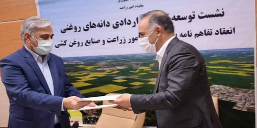 تفاهم نامه وزارت جهاد کشاورزی با مجتمع کشت و صنعت ماهیدشت در خصوص کشت  قراردادی دانه های روغنی