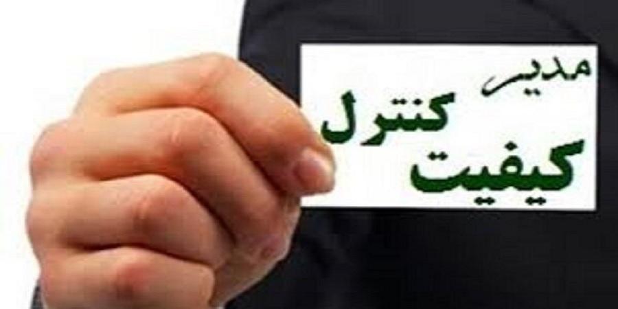استخدام کارشناس کنترل کیفیت در شرکتی واقع در مشهد