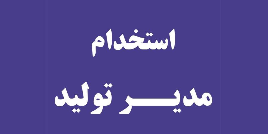 استخدام مدیرتولید در شرکت تولیدی آبمیوه واقع در استان خوزستان