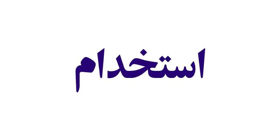 استخدام کارشناس فروش در شرکت تولیدی واقع در تهران