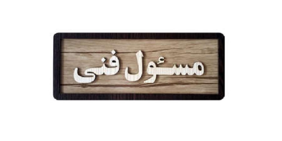 استخدام مسئول فنی در کارخانه تولید ماکارونی واقع در مشهد