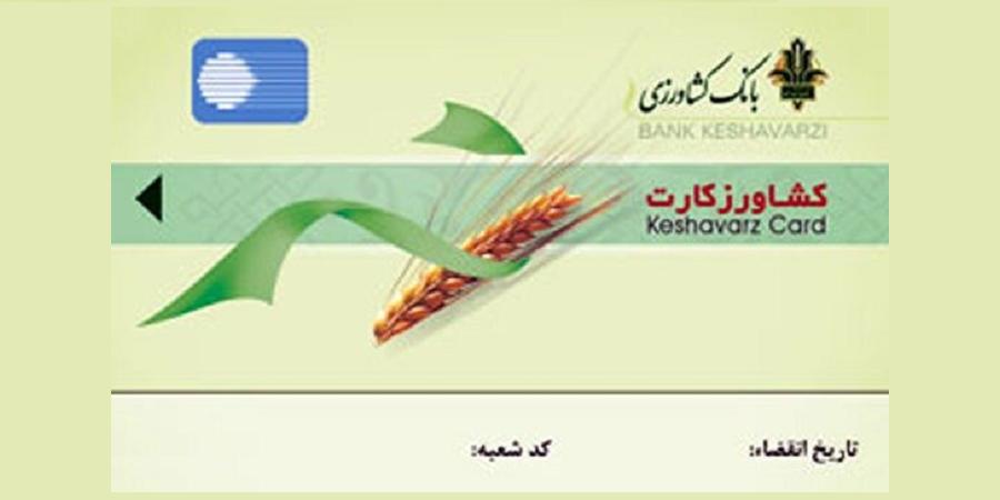 ۱۵۰ میلیارد تومان تسهیلات کشاورز کارت در آذربایجان شرقی اختصاص یافت