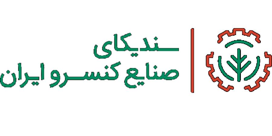 سایت سندیکای صنایع کنسرو ایران راه اندازی شد