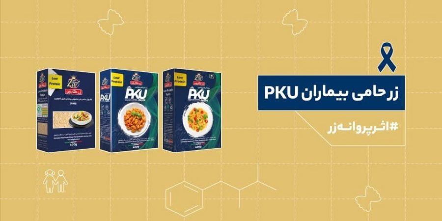 گروه زر حامی بیماران فنیل کتنوری/ بزرگترین چالش بیماران PKU در ایران چگونه حل شد؟