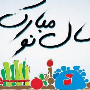 ویدئو/ کلیپ تبریک سال ۱۴۰۰ کارآفرینان صنایع غذایی