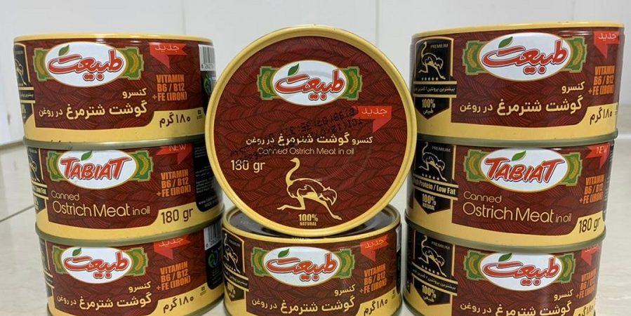 برای نخستین بار در کشور صورت گرفت/ تولید انبوه کنسرو گوشت شترمرغ با برند طبیعت در کارخانه خوشگوار اصفهان+ فیلم