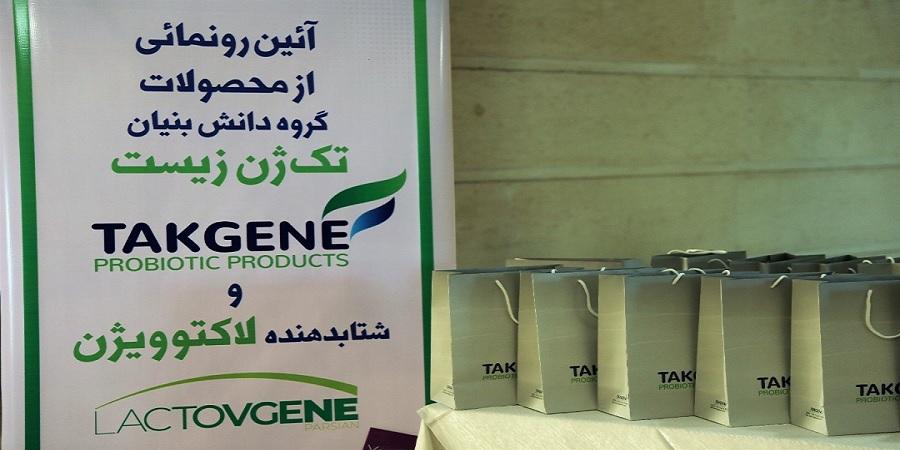 مراسم رونمایی از محصولات گروه دانش بنیان تک ژن زیست توسط رئیس جمهور برگزار شد+ فیلم و تصاویر