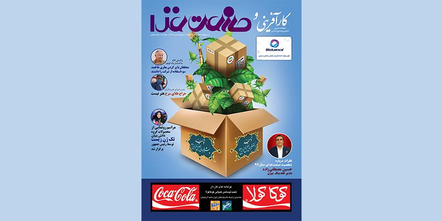 شماره ۱۳۶ ماهنامه کارآفرینی و صنعت غذا منتشر شد