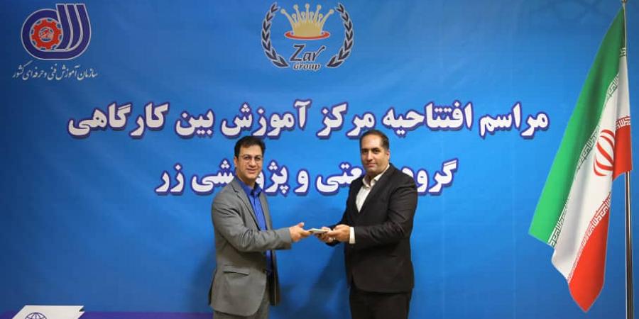 افتتاح مرکز آموزش بین کارگاهی گروه صنعتی و پژوهشی زر