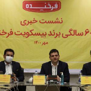 همزمان با جشن ۶۰ سالگی برند فرخنده و نمایشگاه شیرینی و شکلات: بیسکویت فرخنده اولین بیسکویت بدون قند واقعی در ایران را رونمایی کرد