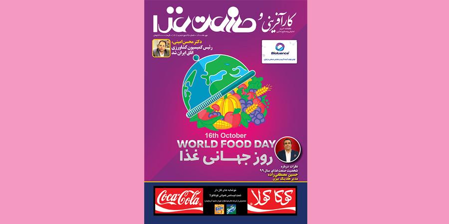 شماره ۱۴۱ ماهنامه کارآفرینی و صنعت غذا منتشر شد